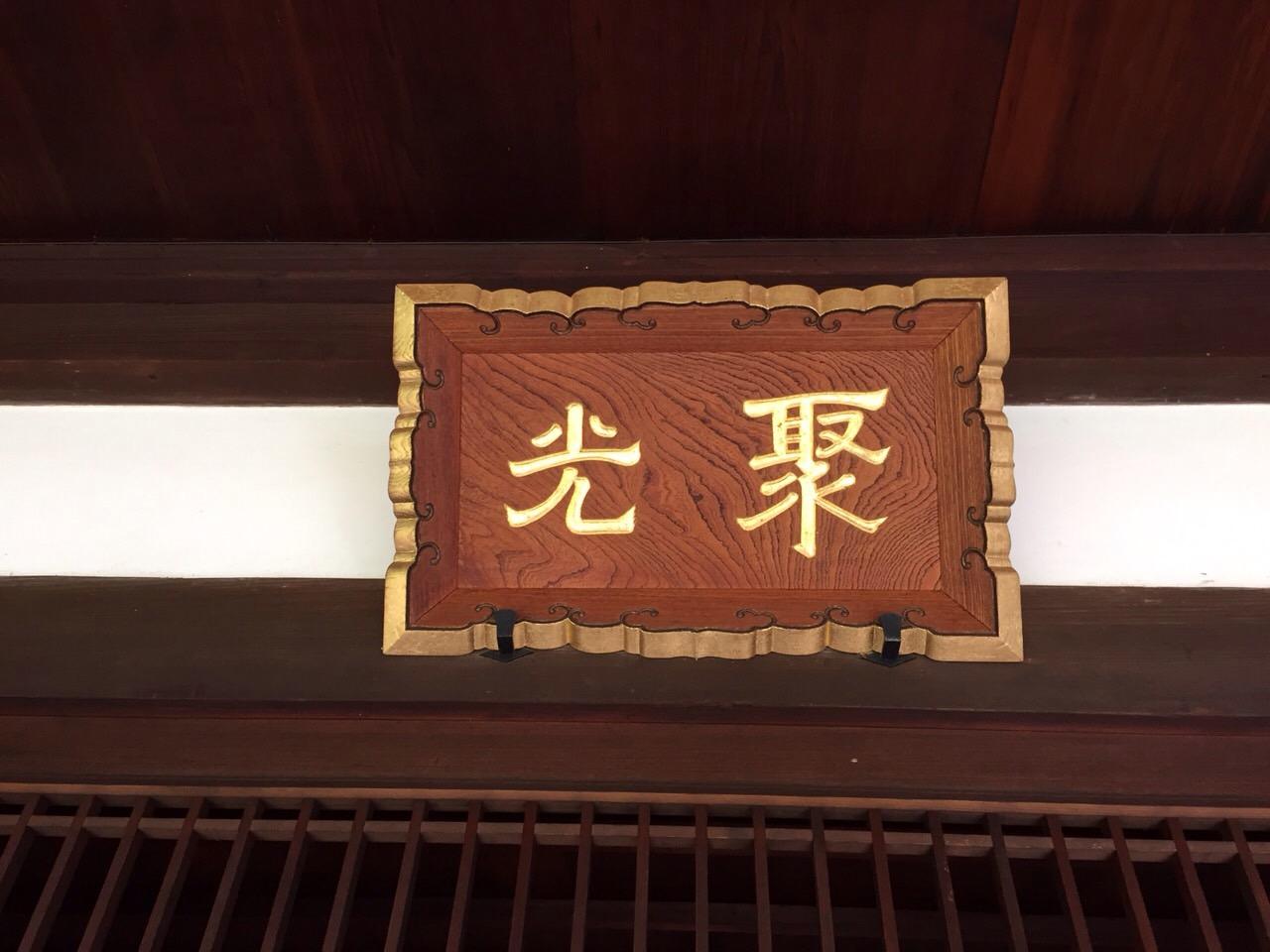 大徳寺 お茶会